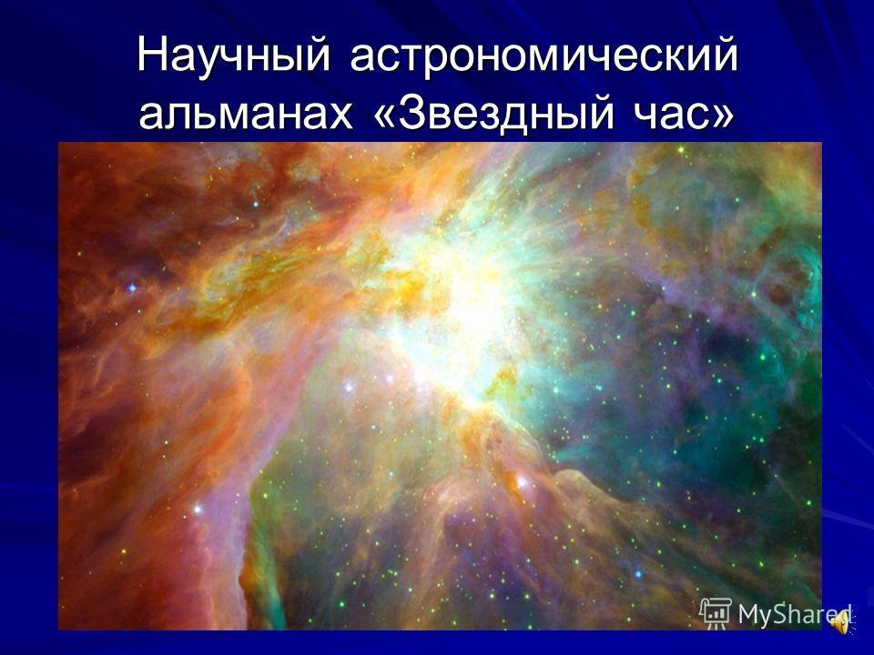 Научный астрономический альманах «Звездный час»