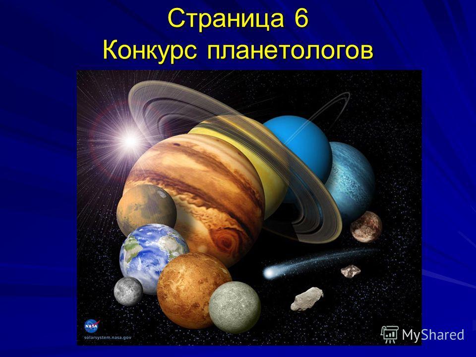 Страница 6 Конкурс планетологов