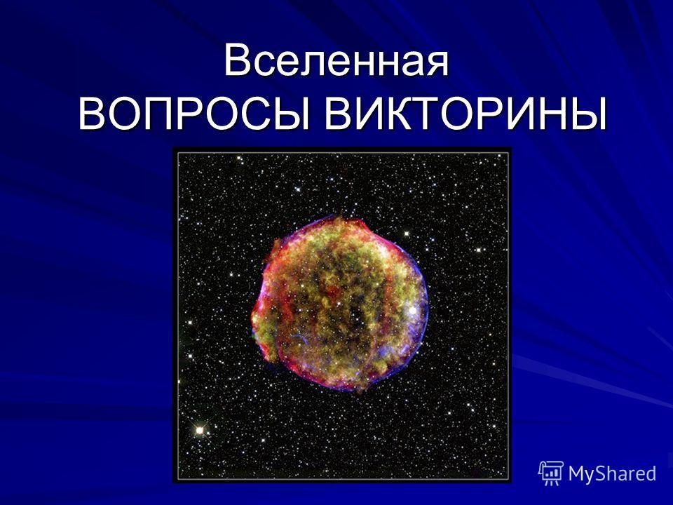 Вселенная ВОПРОСЫ ВИКТОРИНЫ