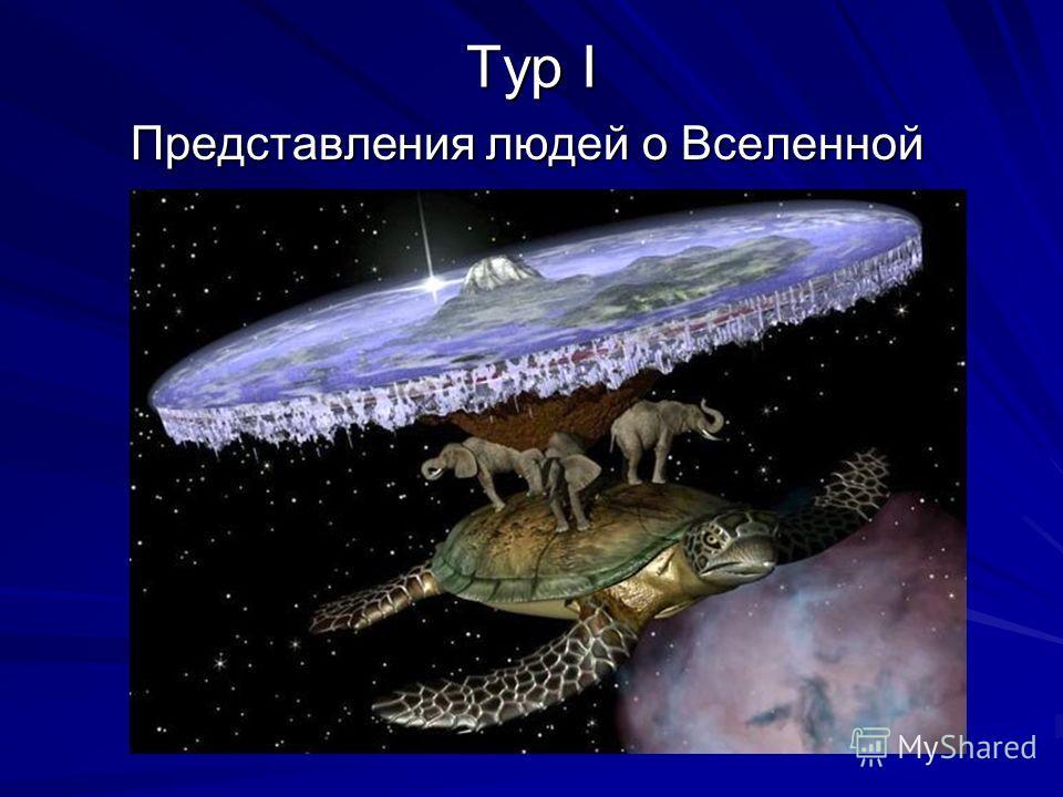 Тур I Представления людей о Вселенной
