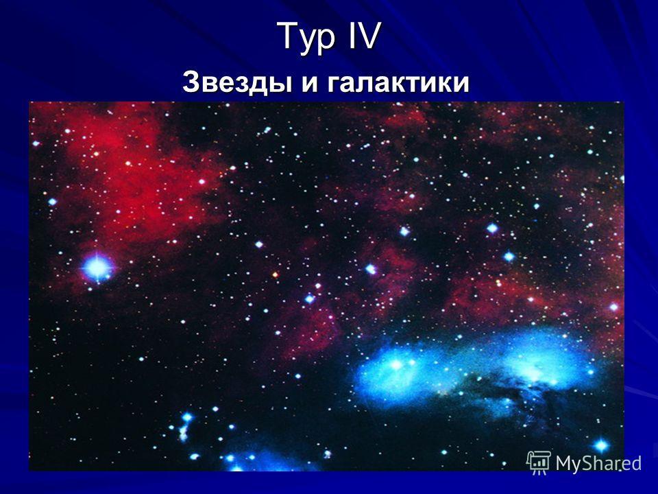 Тур IV Звезды и галактики
