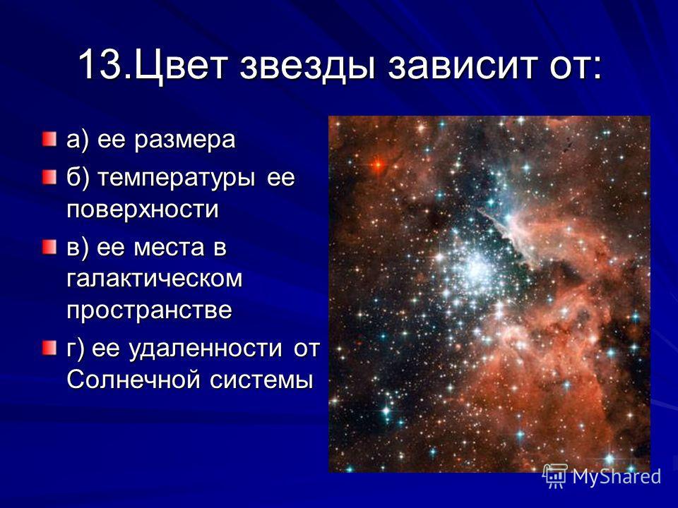 13.Цвет звезды зависит от: а) ее размера б) температуры ее поверхности в) ее места в галактическом пространстве г) ее удаленности от Солнечной системы
