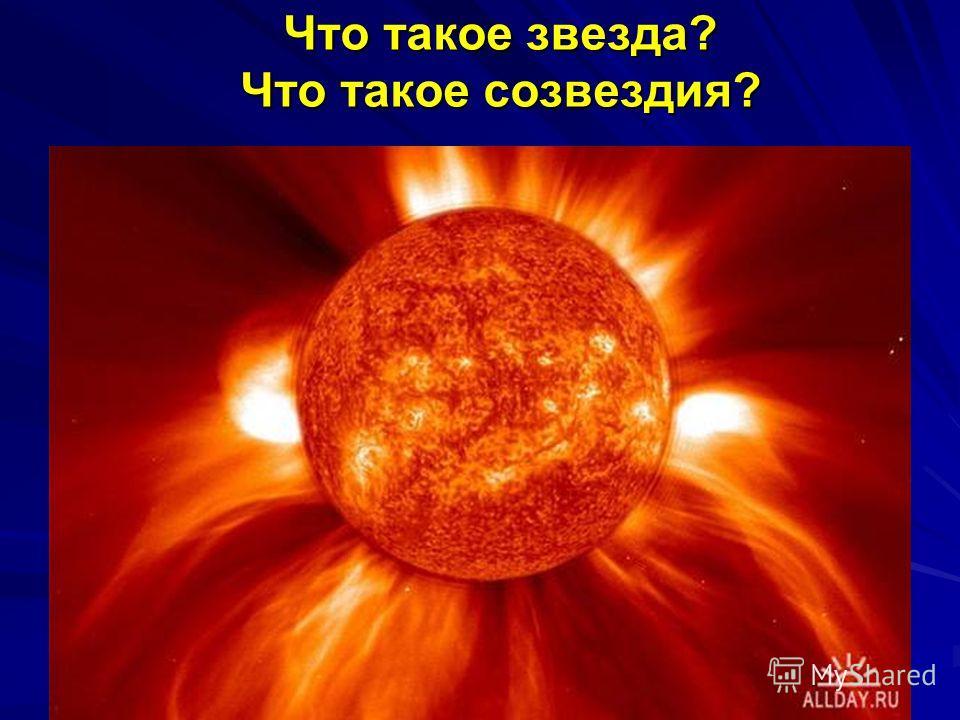 Что такое звезда? Что такое созвездия?