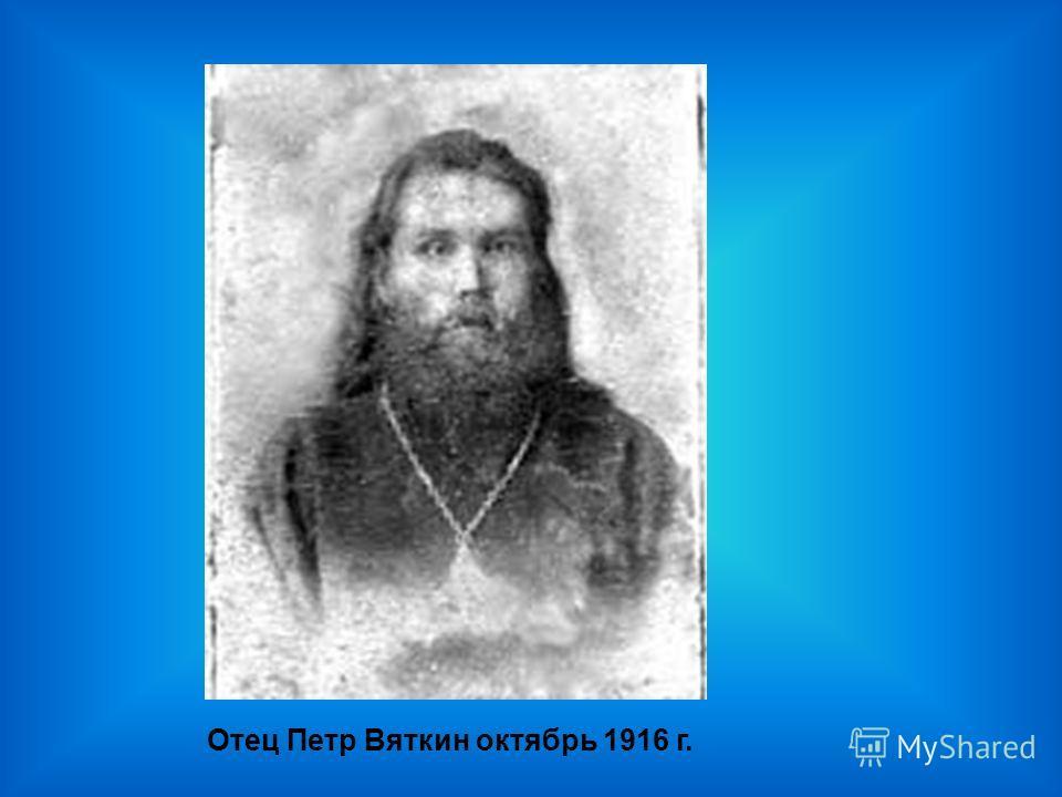 Отец Петр Вяткин октябрь 1916 г.