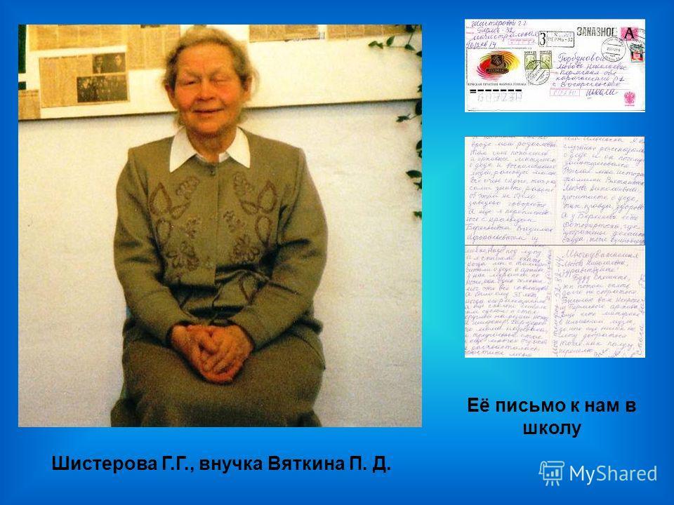Её письмо к нам в школу Шистерова Г.Г., внучка Вяткина П. Д.