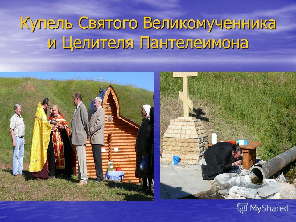 Купель Святого Великомученника и Целителя Пантелеимона