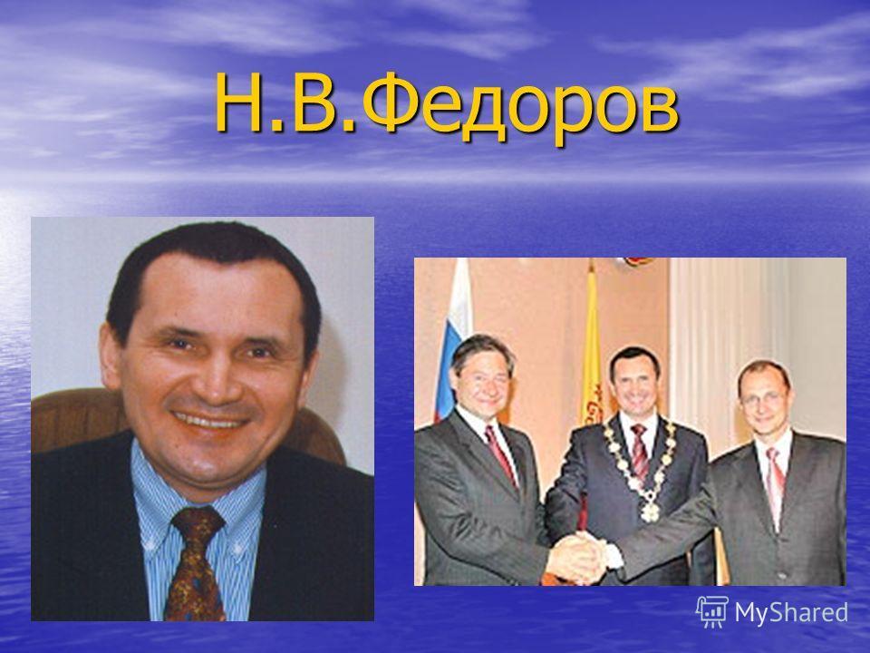 Н.В.Федоров