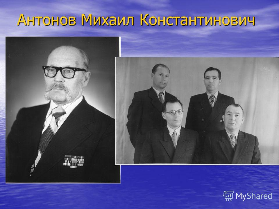 Антонов Михаил Константинович