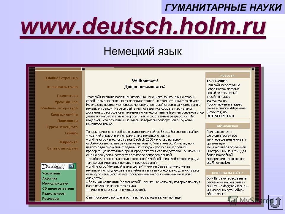 www.deutsch.holm.ru ГУМАНИТАРНЫЕ НАУКИ Немецкий язык