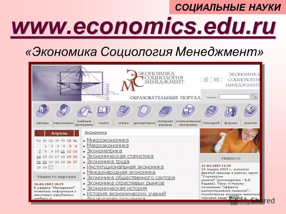 www.economics.edu.ru «Экономика Социология Менеджмент» образовательный портал СОЦИАЛЬНЫЕ НАУКИ