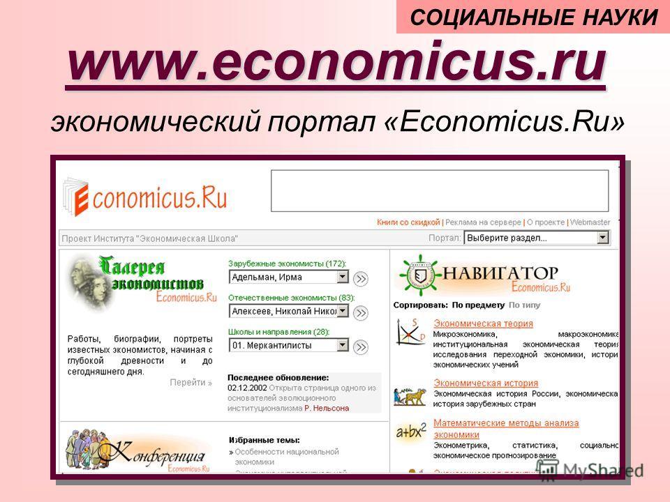 www.economicus.ru экономический портал «Economicus.Ru» СОЦИАЛЬНЫЕ НАУКИ