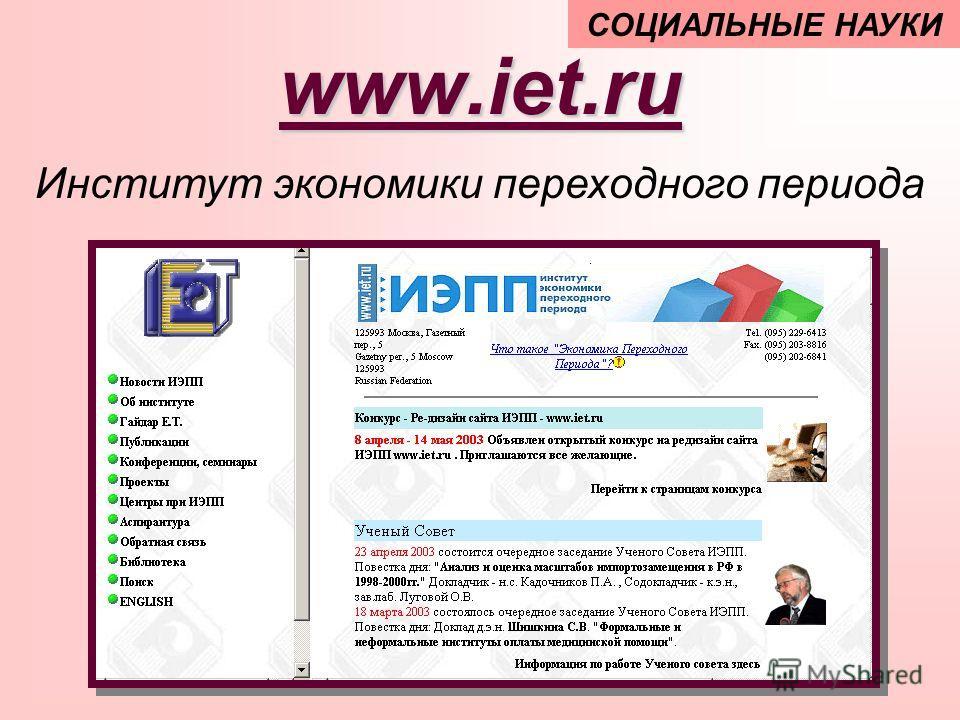 www.iet.ru Институт экономики переходного периода СОЦИАЛЬНЫЕ НАУКИ