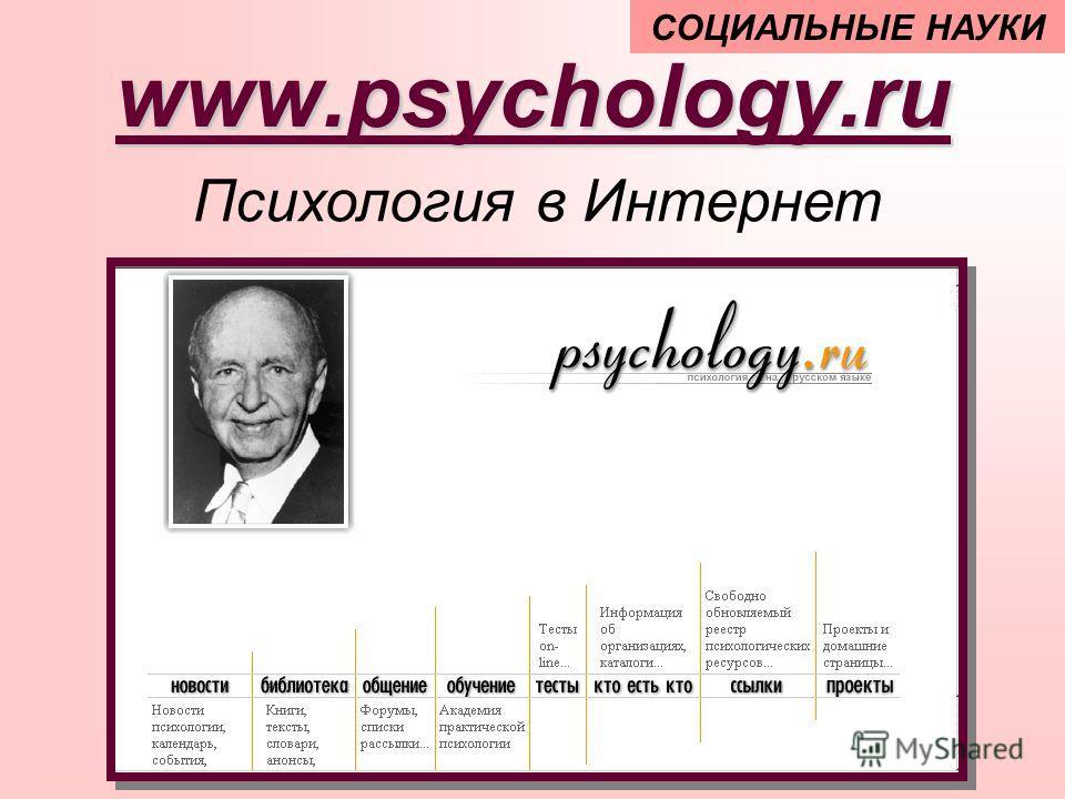 www.psychology.ru Психология в Интернет СОЦИАЛЬНЫЕ НАУКИ