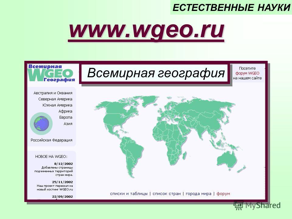 www.wgeo.ru ЕСТЕСТВЕННЫЕ НАУКИ Всемирная география