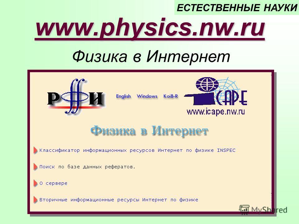www.physics.nw.ru Физика в Интернет ЕСТЕСТВЕННЫЕ НАУКИ
