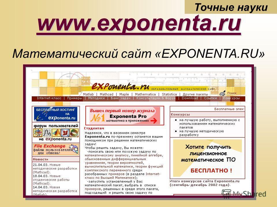 www.exponenta.ru Точные науки Математический сайт «EXPONENTA.RU»