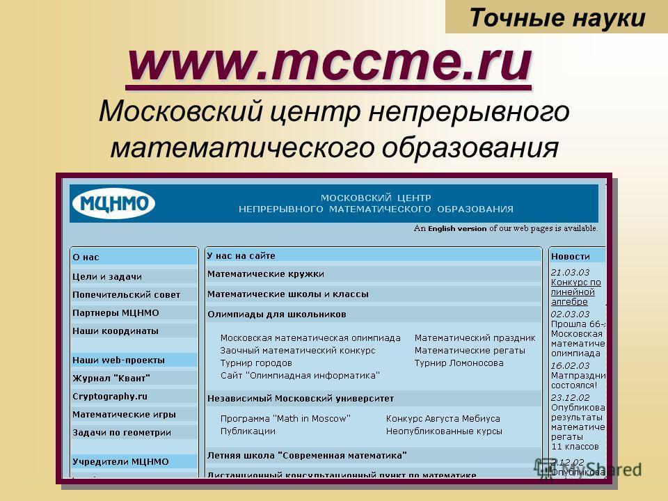 www.mccme.ru Точные науки Московский центр непрерывного математического образования