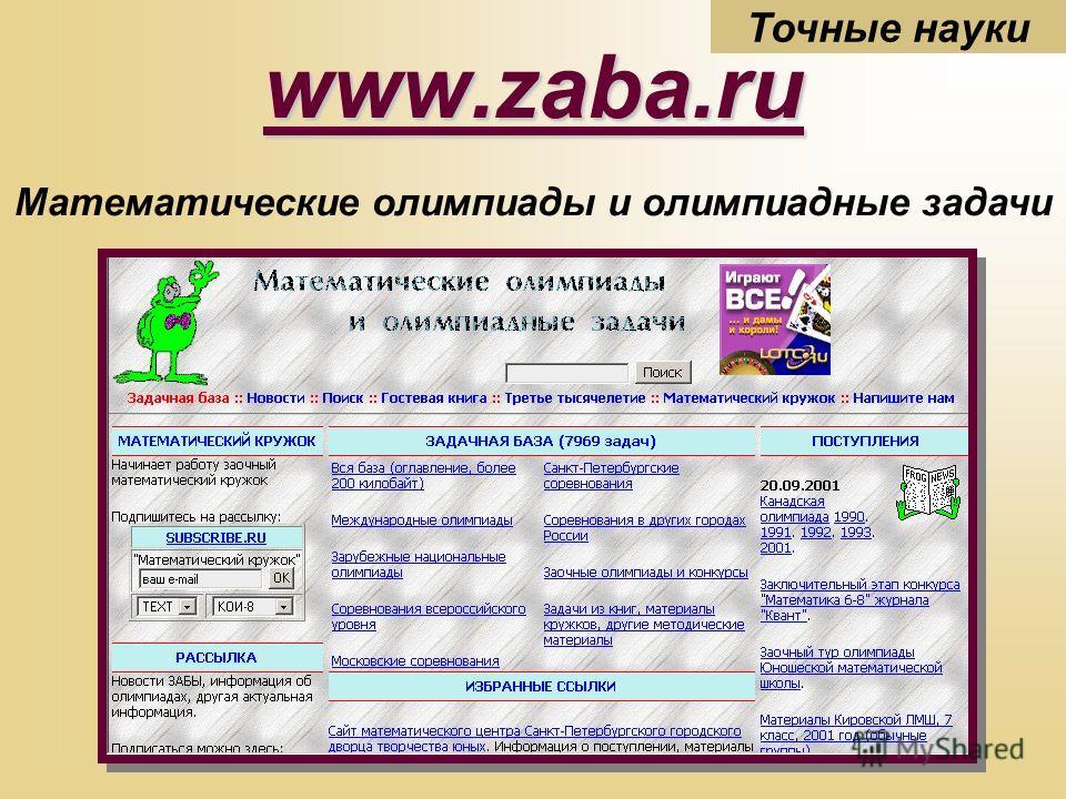 www.zaba.ru Точные науки Математические олимпиады и олимпиадные задачи