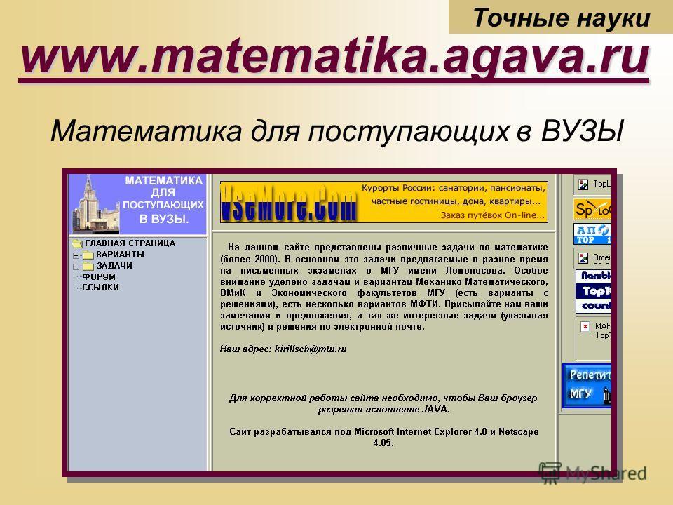 www.matematika.agava.ru Точные науки Математика для поступающих в ВУЗЫ