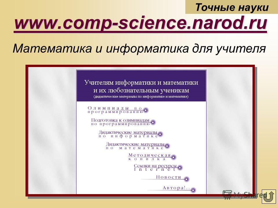 www.comp-science.narod.ru Точные науки Математика и информатика для учителя