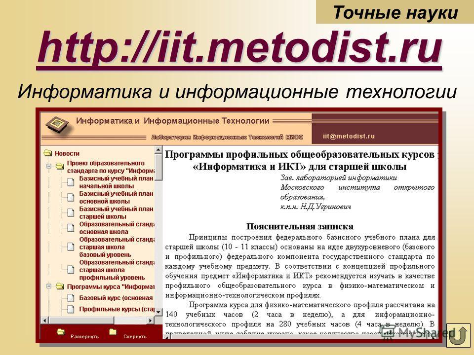 http://iit.metodist.ru Точные науки Информатика и информационные технологии