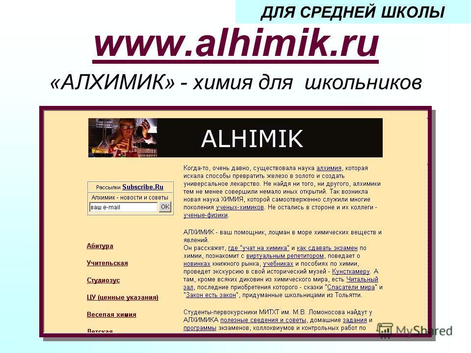 www.alhimik.ru ДЛЯ СРЕДНЕЙ ШКОЛЫ «АЛХИМИК» - химия для школьников