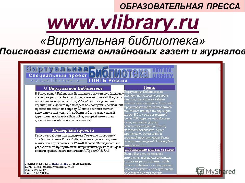www.vlibrary.ru «Виртуальная библиотека» Поисковая система онлайновых газет и журналов ОБРАЗОВАТЕЛЬНАЯ ПРЕССА