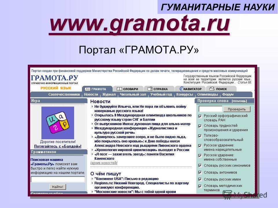 www.gramota.ru ГУМАНИТАРНЫЕ НАУКИ Портал «ГРАМОТА.РУ»