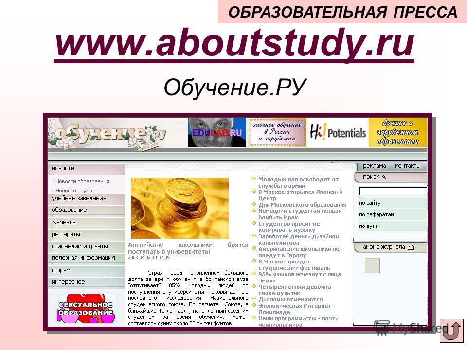 www.aboutstudy.ru Обучение.РУ ОБРАЗОВАТЕЛЬНАЯ ПРЕССА