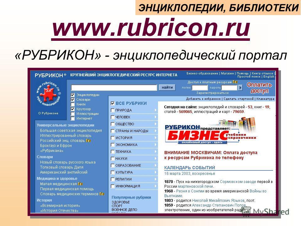 www.rubricon.ru ЭНЦИКЛОПЕДИИ, БИБЛИОТЕКИ «РУБРИКОН» - энциклопедический портал