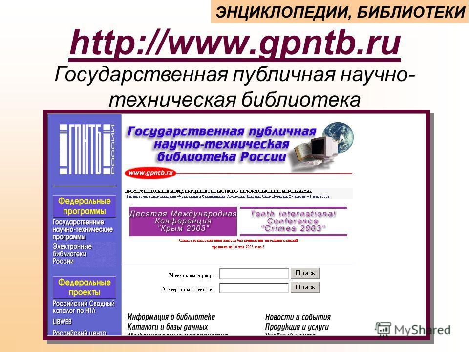 http://www.gpntb.ru ЭНЦИКЛОПЕДИИ, БИБЛИОТЕКИ Государственная публичная научно- техническая библиотека