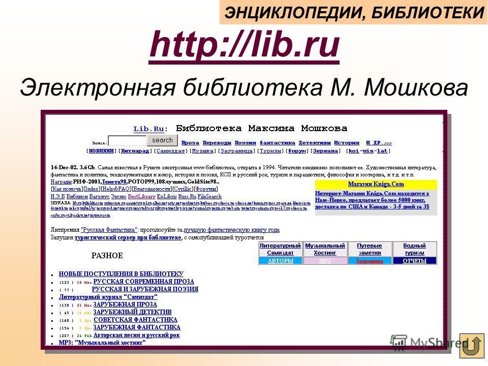 http://lib.ru ЭНЦИКЛОПЕДИИ, БИБЛИОТЕКИ Электронная библиотека М. Мошкова