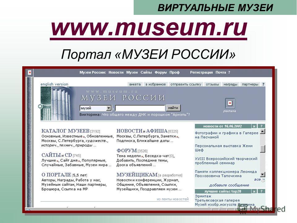 www.museum.ru ВИРТУАЛЬНЫЕ МУЗЕИ Портал «МУЗЕИ РОССИИ»
