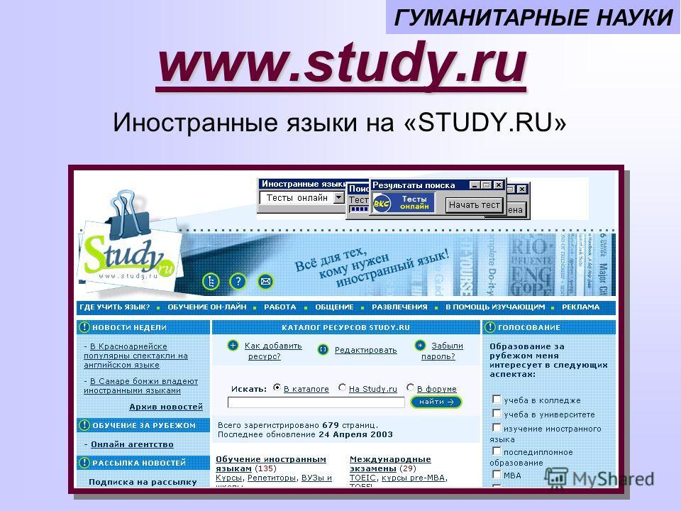 www.study.ru ГУМАНИТАРНЫЕ НАУКИ Иностранные языки на «STUDY.RU»