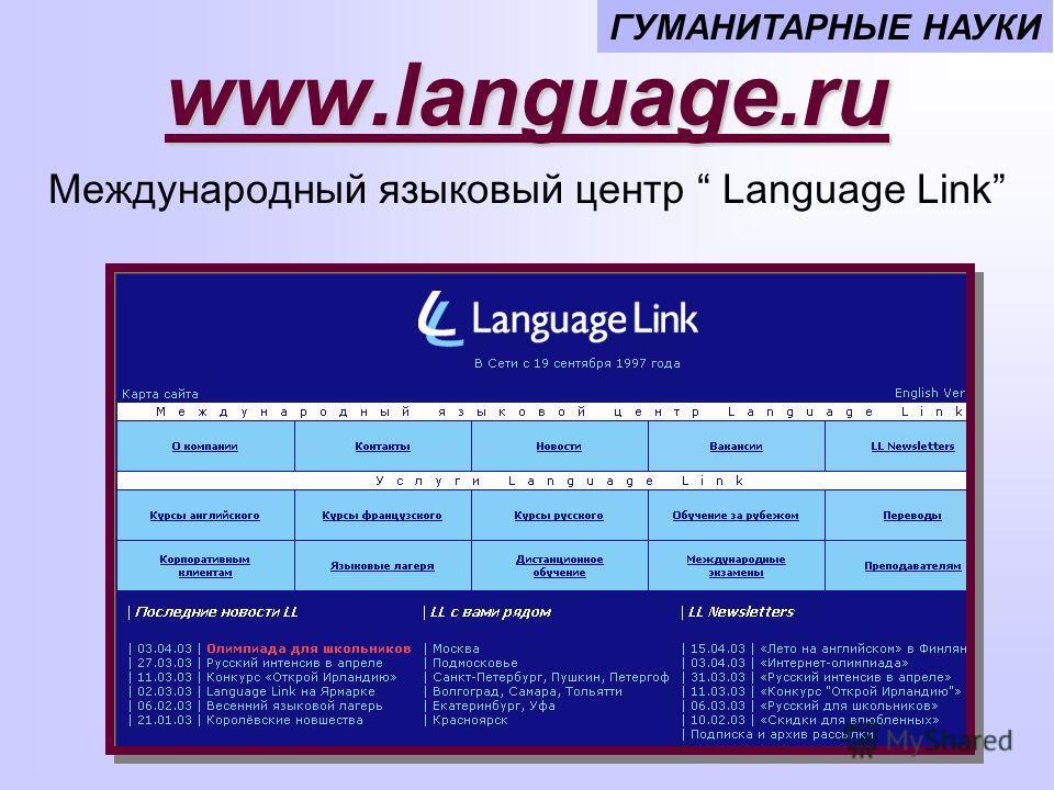 www.language.ru ГУМАНИТАРНЫЕ НАУКИ Международный языковый центр Language Link