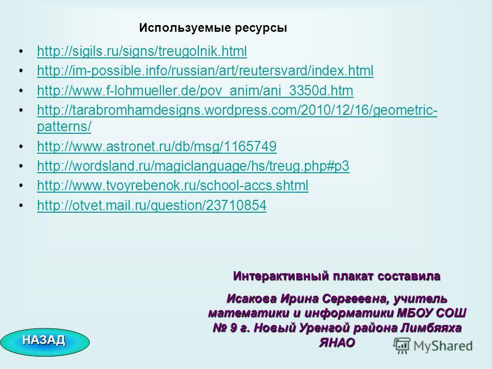 Используемые ресурсы http://sigils.ru/signs/treugolnik.html http://im-possible.info/russian/art/reutersvard/index.html http://www.f-lohmueller.de/pov_anim/ani_3350d.htm http://tarabromhamdesigns.wordpress.com/2010/12/16/geometric- patterns/http://tar