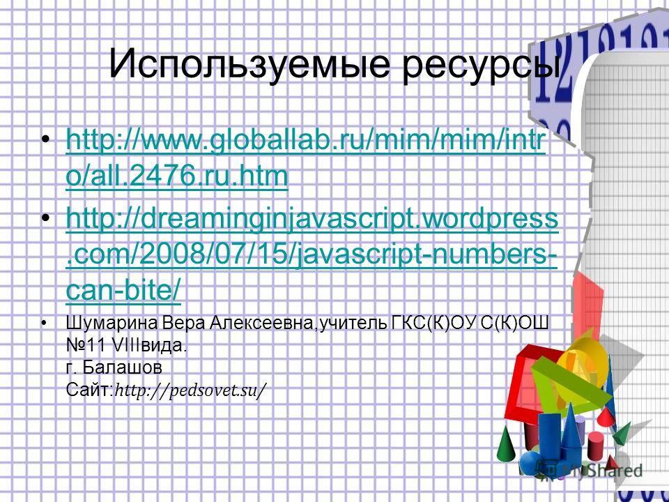 Используемые ресурсы http://www.globallab.ru/mim/mim/intr o/all.2476.ru.htmhttp://www.globallab.ru/mim/mim/intr o/all.2476.ru.htm http://dreaminginjavascript.wordpress.com/2008/07/15/javascript-numbers- can-bite/http://dreaminginjavascript.wordpress.