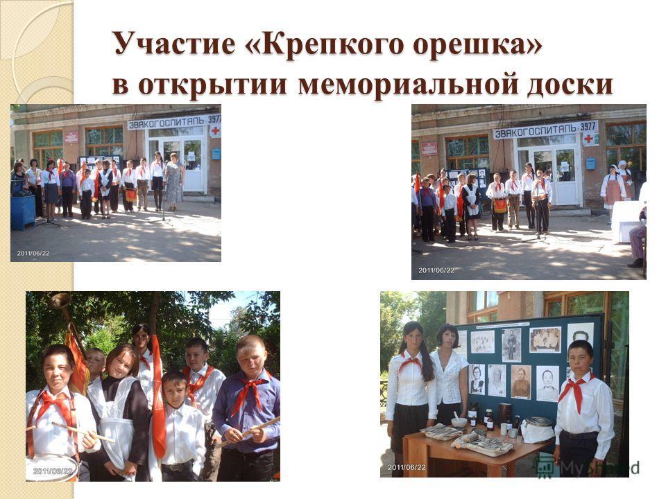 Участие «Крепкого орешка» в открытии мемориальной доски