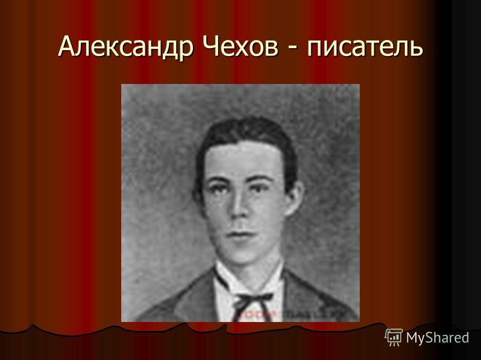 Александр Чехов - писатель