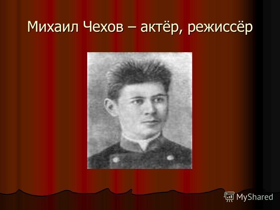 Михаил Чехов – актёр, режиссёр