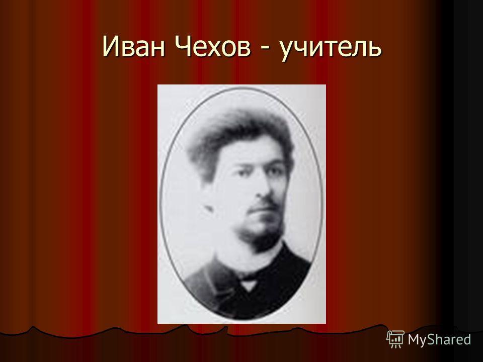 Иван Чехов - учитель
