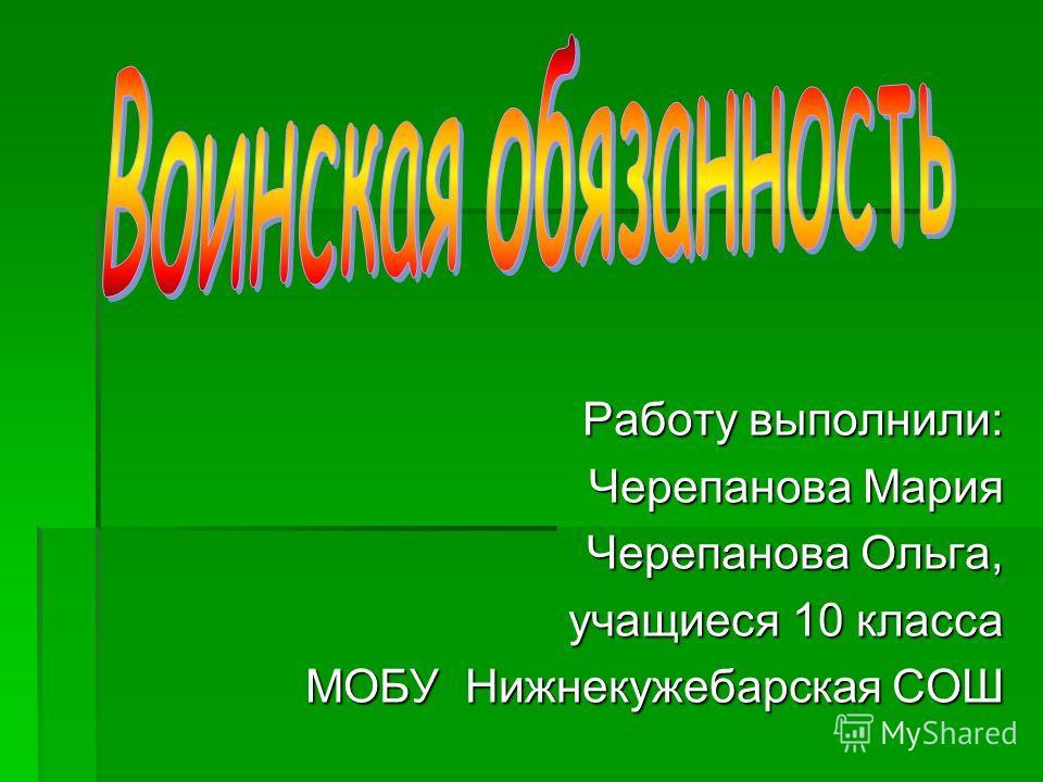 Работу выполнили: Черепанова Мария Черепанова Ольга, учащиеся 10 класса МОБУ Нижнекужебарская СОШ