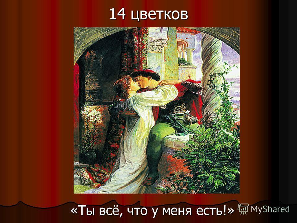 14 цветков «Ты всё, что у меня есть!» «Ты всё, что у меня есть!»