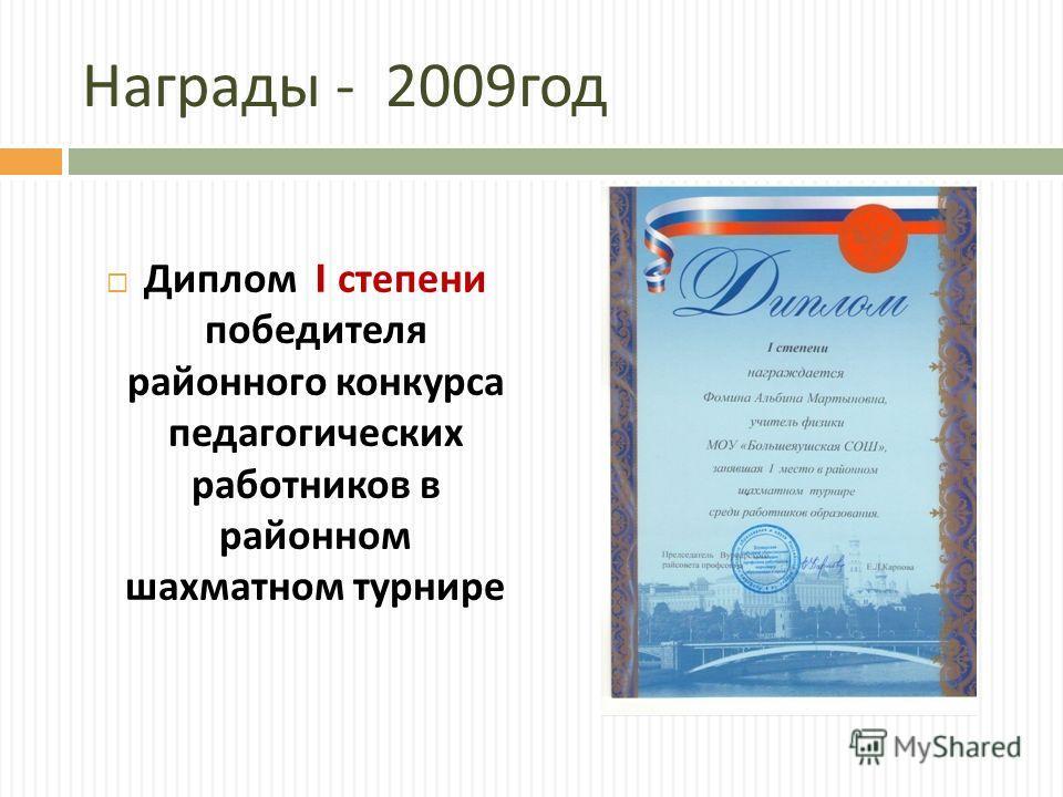 Награды - 2009 год Диплом I степени победителя районного конкурса педагогических работников в районном шахматном турнире