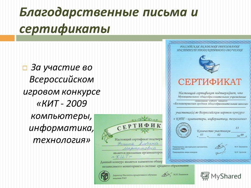 Благодарственные письма и сертификаты За участие во Всероссийском игровом конкурсе « КИТ - 2009 компьютеры, информатика, технология »