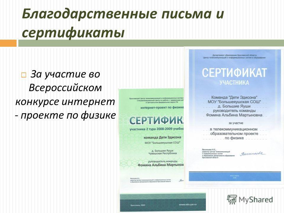 Благодарственные письма и сертификаты За участие во Всероссийском конкурсе интернет - проекте по физике