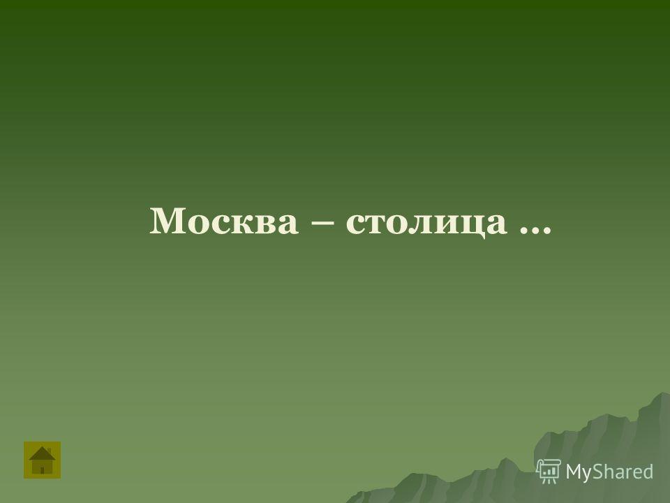 Москва – столица …
