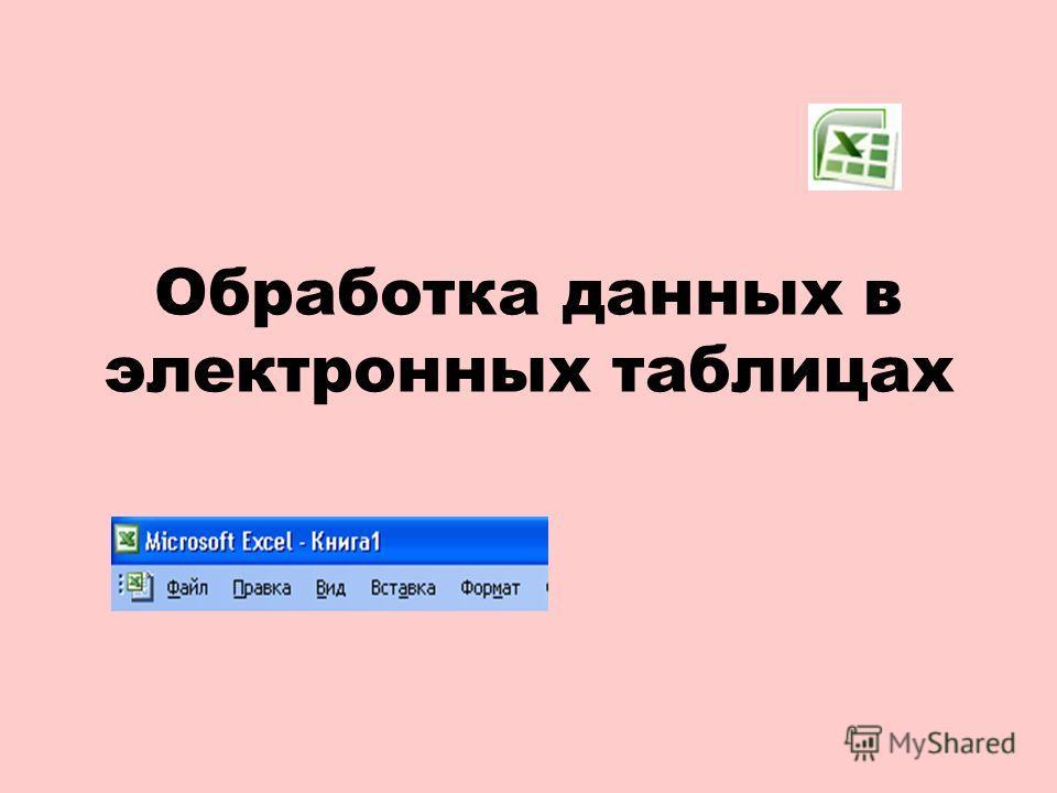 Обработка данных в электронных таблицах