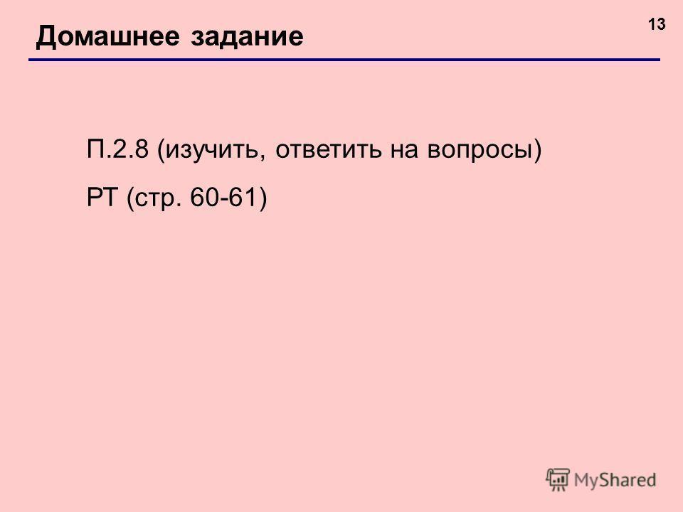 13 Домашнее задание П.2.8 (изучить, ответить на вопросы) РТ (стр. 60-61)