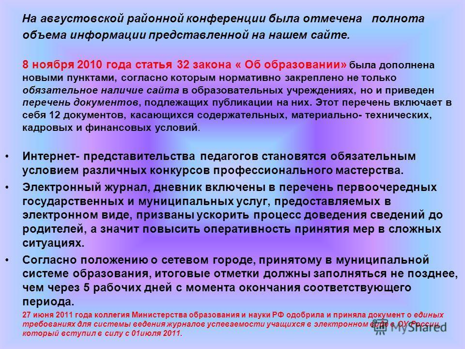 На августовской районной конференции была отмечена полнота объема информации представленной на нашем сайте. 8 ноября 2010 года статья 32 закона « Об образовании» была дополнена новыми пунктами, согласно которым нормативно закреплено не только обязате